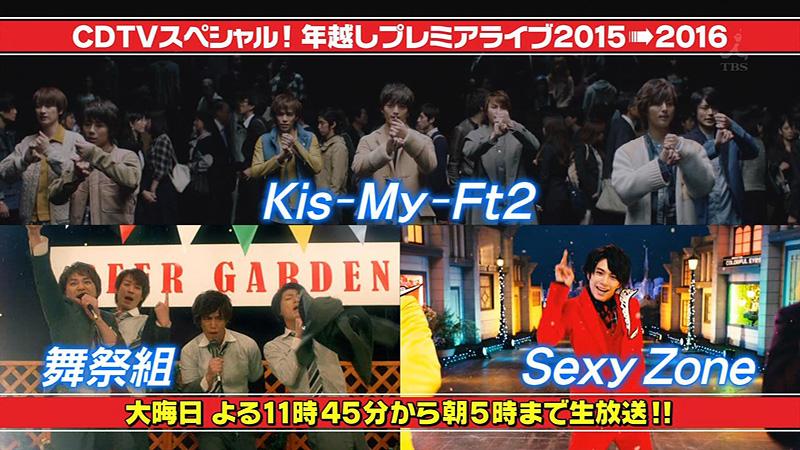 CDTV年越しプレミアライブ2016-出演者-第3弾-03
