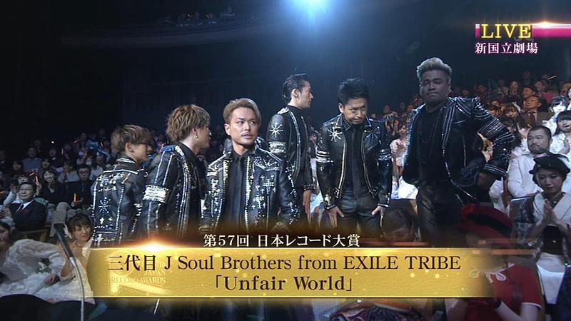 レコ大2015-大賞-三代目 J Soul Brothers-03