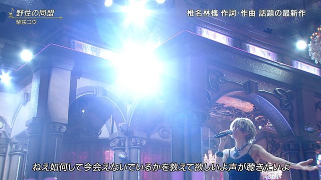 FNS歌謡祭2015-柴咲コウ-金髪-02