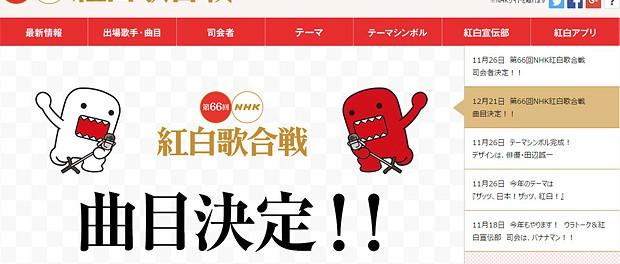 紅白歌合戦2015、各出演者の歌唱曲目発表キタァァァァァアアアアア!!!