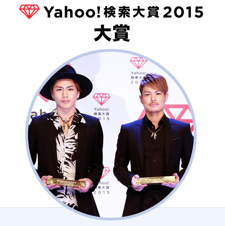 Yahoo!検索大賞2015---Yahoo!検索---Yahoo!-JAPAN