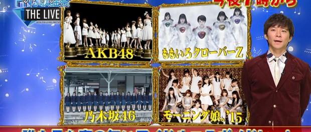 今日のFNS歌謡祭 THE LIVEでAKB48が重大発表するらしいぞ!!!!!