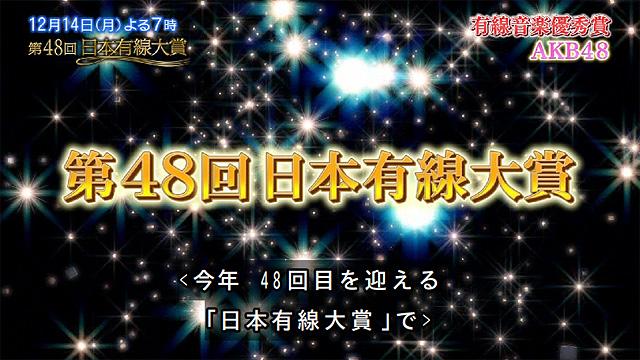 第48回日本有線大賞-AKB48-06