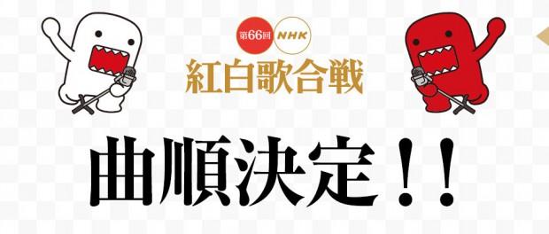 紅白歌合戦2015、タイムテーブル(出演順番・曲順)発表!!!!!1曲目は郷ひろみ、大トリは松田聖子