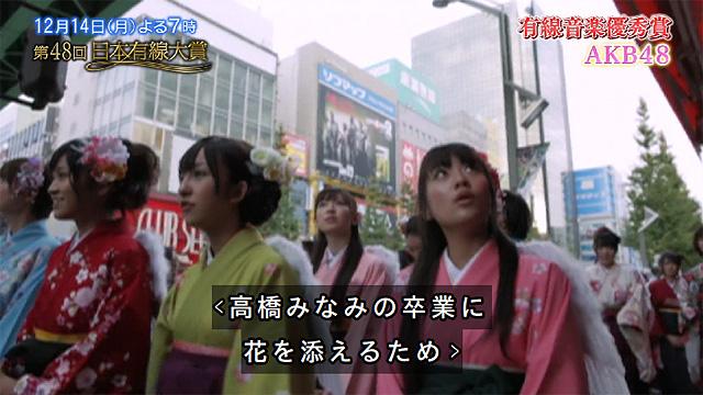 第48回日本有線大賞-AKB48-05