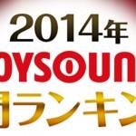 2014年JOYSOUNDカラオケ総合ランキング発表 1位はアナ雪「Let It Go~ありのままで~」