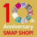 SMAP SHOP(スマショ)、今年もオープン決定!2015年12月10日~2016年1月6日 グッズも発表(画像あり)