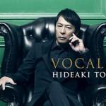 徳永英明、カバーアルバム「VOCALIST6」で「Let It Go ~ありのままで~」をカバーwwwww
