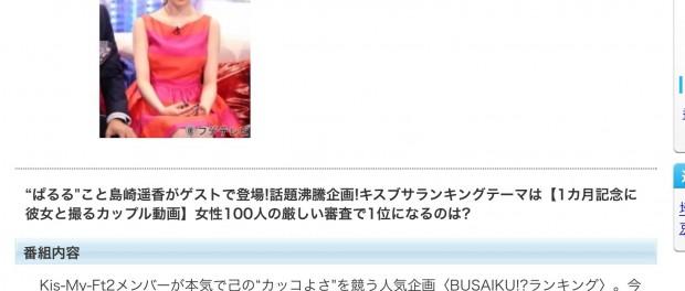 キスマイBUSAIKUのゲストに島崎遥香wwwwww ジャニヲタブチギレ必至だな