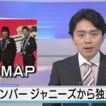 【悲報】SMAPがジャニーズ事務所から独立を検討しているのは事実 NHK報じる【SMAP解散騒動】