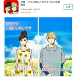 ゲス川谷とベッキーの恋愛ゲームが爆誕wwww 「卒論 ゲスの極みと恋する乙女の恋愛物語」