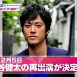 桐谷健太、好評につき来週のMステに再出演決定キタ━━━━(゚∀゚)━━━━!!(画像あり)