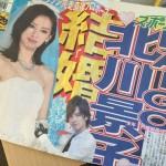 DAIGOと北川景子、遂に結婚キタァアァアアアアア!!ともにブログで入籍を報告