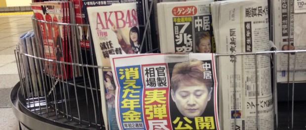 【これは酷い】日刊ゲンダイがSMAP中居正広を公開処刑(画像あり)