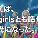 755のCMがAKB48からE-girlsに変わったけど、E-girlsってそんなに人気あんのかよ?(動画あり)