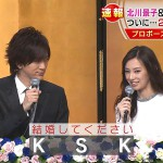 DAIGOと北川景子、結婚会見が素晴らしすぎるwwww こっちまで幸せな気分になるわ(画像・動画あり)