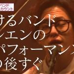 Mステ「号泣バンドBLUE ENCOUNT、この後初登場!!!」 → 泣かずに笑顔で歌唱終了 → 俺ら「泣かないのかよ・・・(チョットキタイシチャッタジャン」