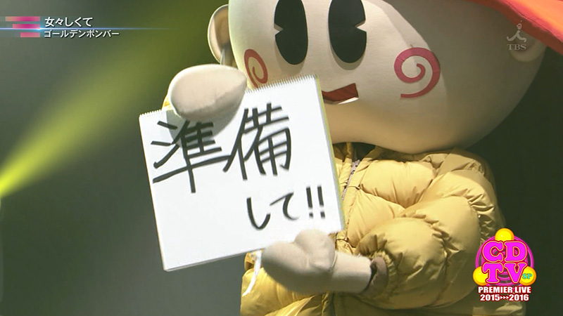 CDTV年越し2016-金爆-DAIGO-01
