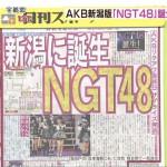 新潟にNGT48爆誕wwwwwwwwwwww(画像・動画あり)
