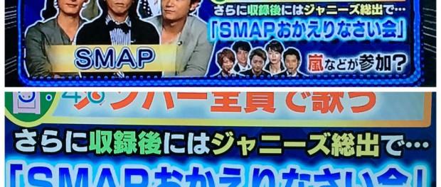 昨夜キムタク発案で「SMAPお帰りなさい会」という体の謝罪会を開催したと報道 → 批判殺到www