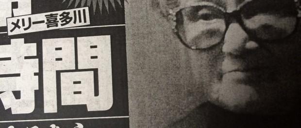 メリー喜多川さん(89)の御尊顔wwwwwwwwww