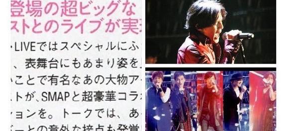 【朗報】稲葉浩志、SMAP×SMAP(スマスマ)に初出演決定!!\(^o^)/