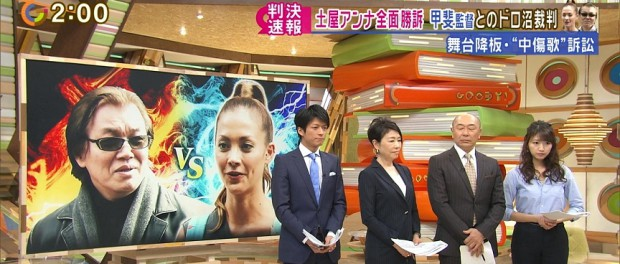 【朗報】土屋アンナ、勝訴! 舞台公演中止裁判 名誉毀損で甲斐智陽氏に33万円の支払い命令