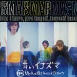 SMAPの名曲 ニワカ「世界に一つだけの花」 普通「青いイナズマ」