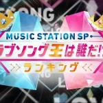 Mステ2時間スペシャル ラブソング王 ランキング 男性・女性アーティスト別ベスト25 2016年1月15日放送