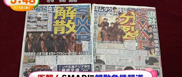 遂にこの日が?SMAPが明日解散発表と報道 この報道に対しファンは・・・