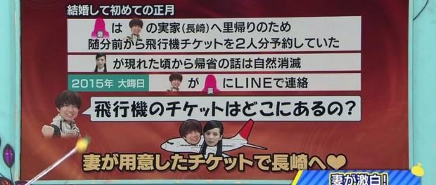 ベッキー、川谷の妻が予約したチケットを使い長崎へ向かう飛行機に乗っていた 妻が激白した川谷絵音のゲスすぎるエピソード