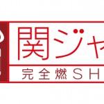 ゲスの極み乙女。と関ジャニ∞がコラボwwwww 今日1月10日放送『関ジャム 完全燃SHOW』に出演