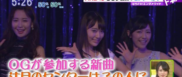 AKB48、OG参加曲のセンターが決定したぞwwwwwwww