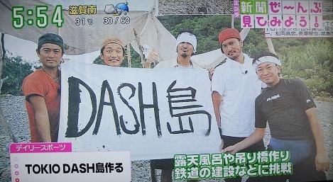 「DASH島」が遂にGoogleMapに登録されるwwwwTOKIOすげえwwww