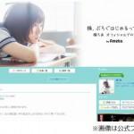 イケメン歌い手・蛇足(38歳)とカリスマ女子高生・楠ろあ(19歳)が堂々交際宣言!!