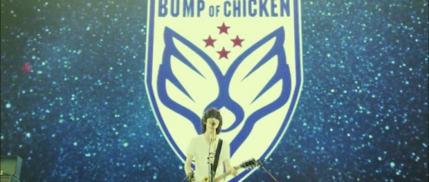 BUMP OF CHICKENで一番の曲は?ニワカ「天体観測」