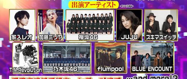 CDTVスペシャルフェスは代々木第2体育館で3月10日・11日の2日間開催 出演者はT.M.Revolution、乃木坂46、欅坂46、BLUE ENCOUNTら