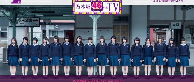 【朗報】乃木坂46が「乃木坂46時間TV」とかいうヲタ度が試される企画やるってよ