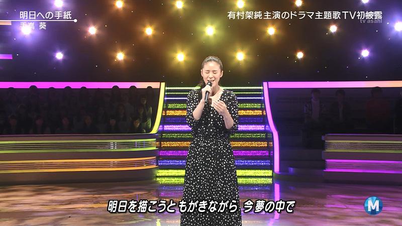 Mステ-手嶌葵-明日への手紙-03