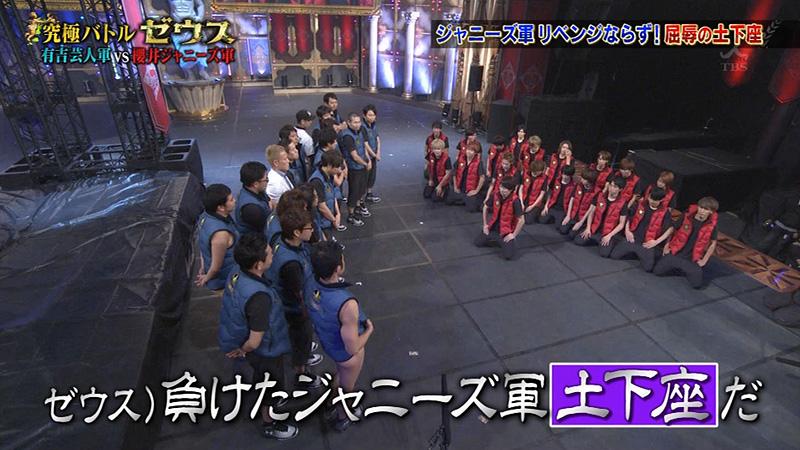 櫻井翔のジャニーズ軍VS有吉弘行の芸人軍-究極バトルゼウス-第2回-04