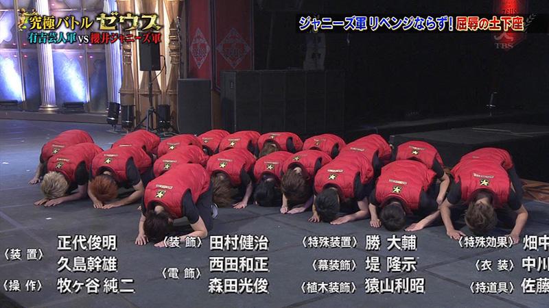 櫻井翔のジャニーズ軍VS有吉弘行の芸人軍-究極バトルゼウス-第2回-06
