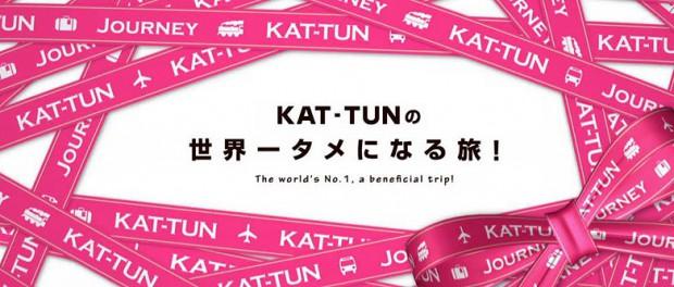 【悲報】TBS系「KAT-TUNの世界一タメになる旅」、2016年3月末で終了【タメ旅】