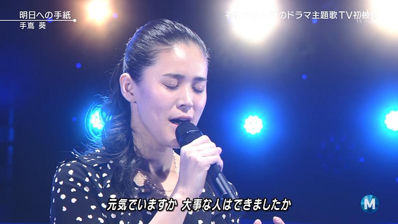 Mステ-手嶌葵-明日への手紙-02