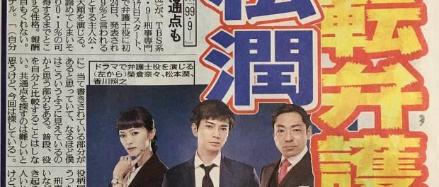 嵐・松本潤がTBS日9で逆転弁護士に!主演ドラマ「99.9 ─刑事専門弁護士─」4月17日スタート 誰が見るのこれ