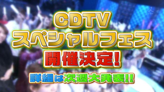 CDTVスペシャルフェス-02