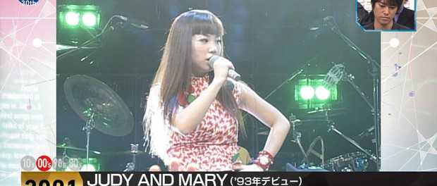 ジュディマリことJUDY AND MARYの解散前ラストMステ映像がやばい(画像・動画あり)