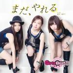 加護亜依さん、アイドルグループ「Girls Beat!!」から脱退!wwwww