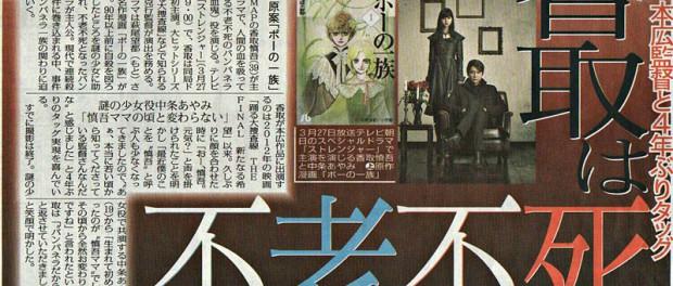 香取慎吾主演で萩尾望都「ポーの一族」を実写ドラマ化 → 原作ファン「何を考えてるんだ・・・」