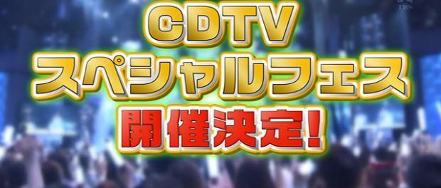CDTVスペシャルフェス開催決定!!詳細は今週末(2月13日放送)の番組内で発表