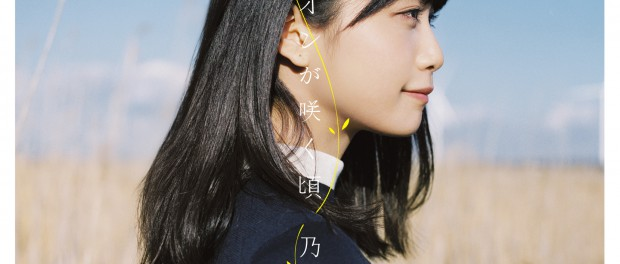 【悲報】乃木坂46新曲「ハルジオンが咲く頃」のジャケ写が微妙
